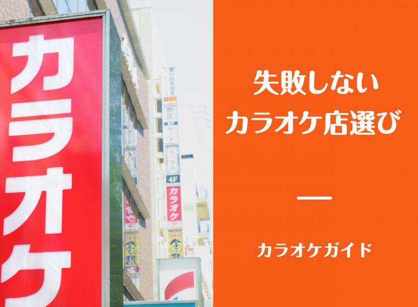 失敗しないカラオケ店選び